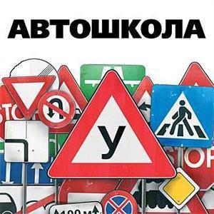 Автошколы Абрау-Дюрсо