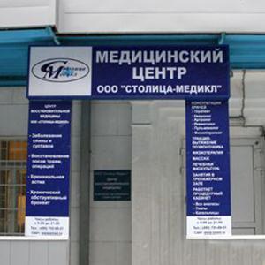 Медицинские центры Абрау-Дюрсо