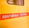 Аварийные службы в Абрау-Дюрсо