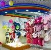 Детские магазины в Абрау-Дюрсо