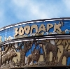 Зоопарки в Абрау-Дюрсо