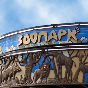 Зоопарки Абрау-Дюрсо